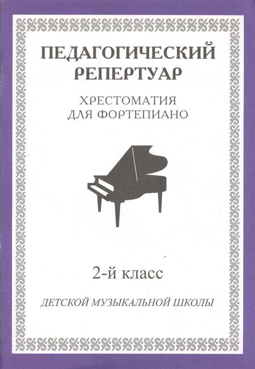Педагогический Репертуар. Хрестоматия для Фортепиано. 2-Й класс Детской Музыкальной Школы
