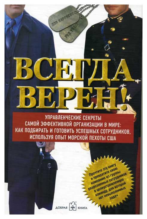Книга ДОБРАЯ КНИГА. Всегда верен! фото