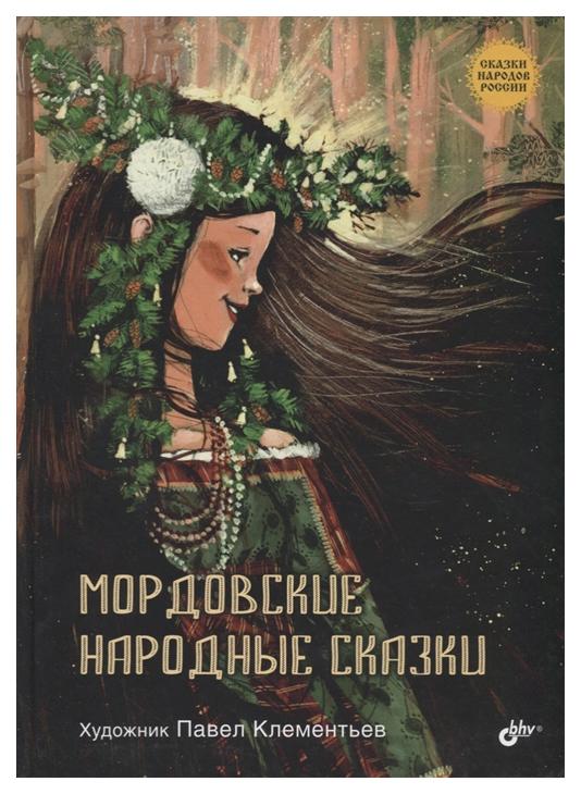 Купить Книга БХВ-Петербург Сказки народов России. Мордовские народные сказки