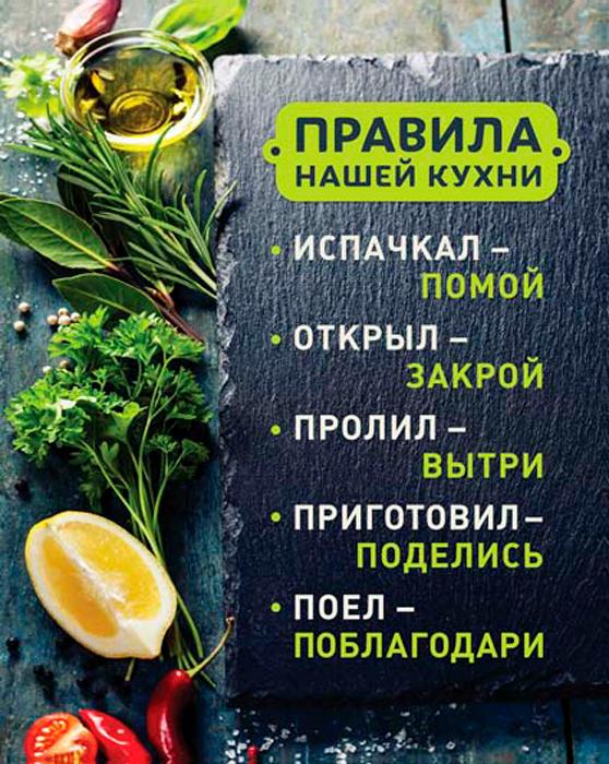 Картина на холсте 70x90 Правила Кухни 1 Ekoramka HE-101-221