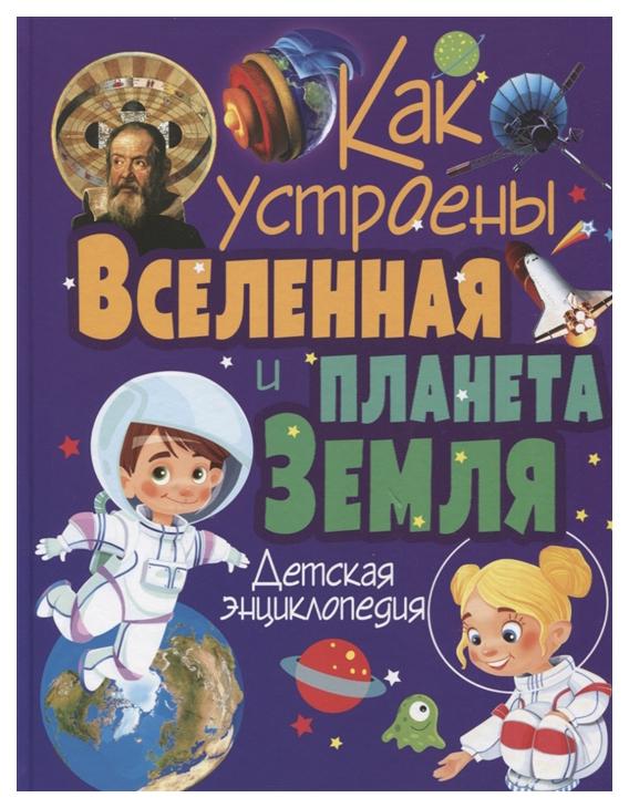 Купить Как устроены Вселенная и планета Земля, Владис, Детские энциклопедии