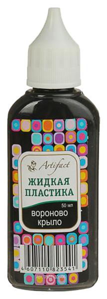 Глина для лепки Artifact Жидкая пластика Вороново крыло 751-33-10 фото
