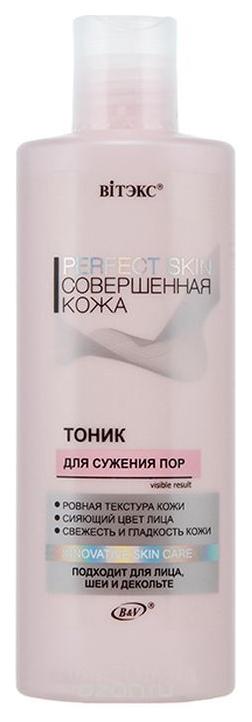 Тоник для лица Витэкс Perfect Skin Совершенная кожа 200 мл