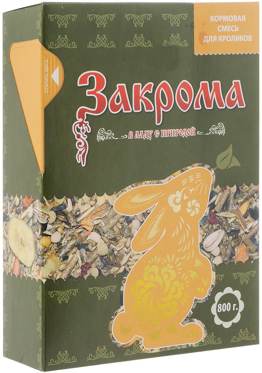 Корм для кроликов Закрома Закрома 0.8 кг 1 шт.
