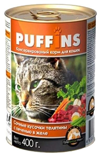 Консервы для кошек Puffins, сочные кусочки телятины с печенью в желе, 400г фото
