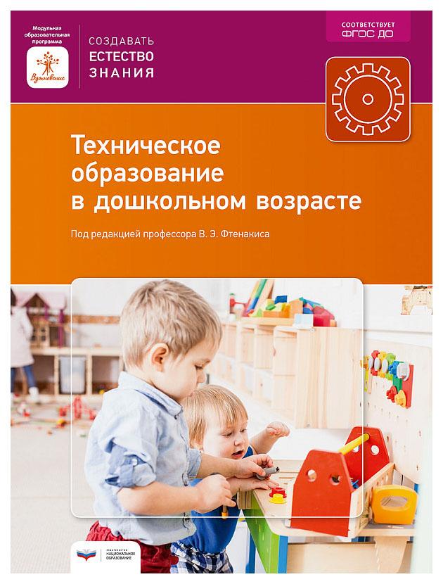 Национальное Образование техническое Образование В Дошкольном Возрасте фото