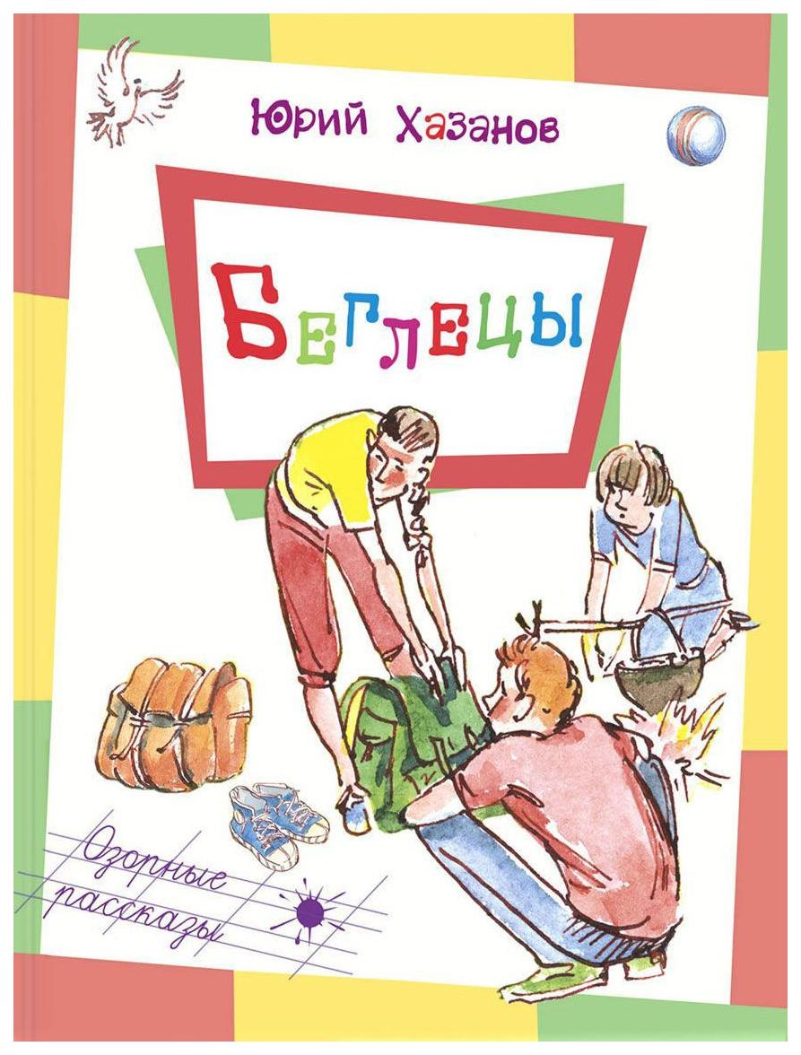 Книга Энас-Книга Хазанов Юрий Беглецы фото
