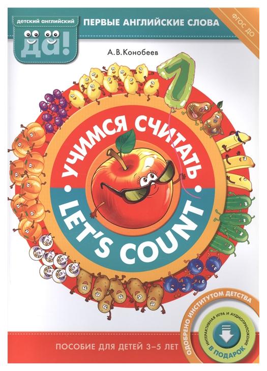 Книга титул конобеев А. Учимся Считать. Let\'S Count. пособие для Детей 3-5 лет