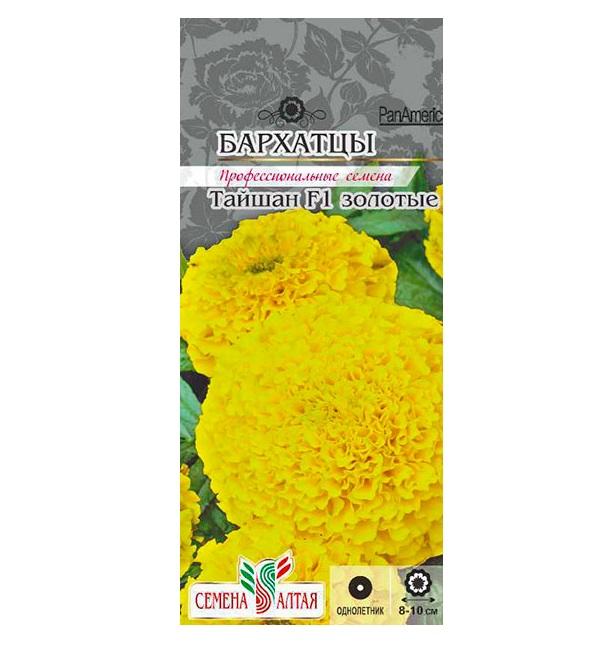 Семена Бархатцы Тайшан Золотые F1, 5 шт, PanAmerican Seeds семена Семена Алтая фото
