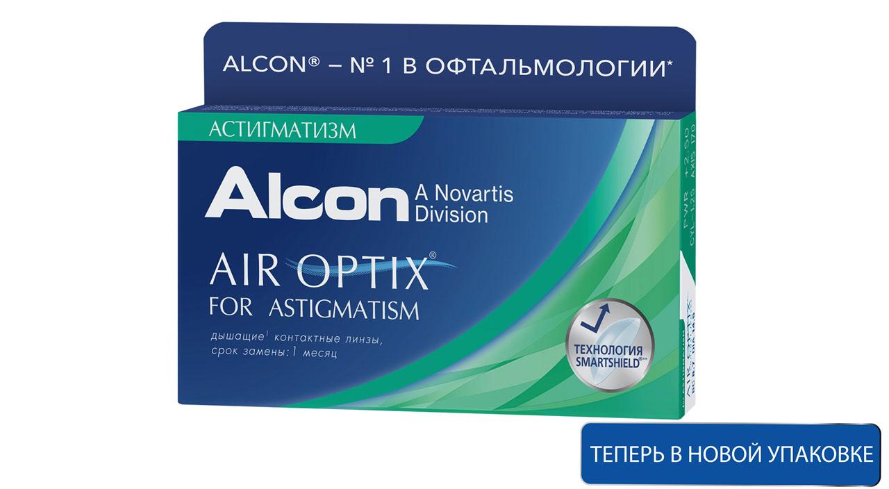 Контактные линзы Air Optix for Astigmatism 3 линзы -4,00/-1,75/120 фото
