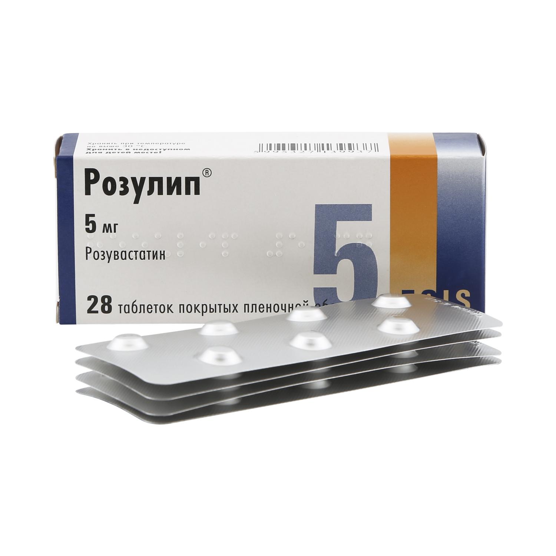 Розулип таблетки 5 мг 28 шт.