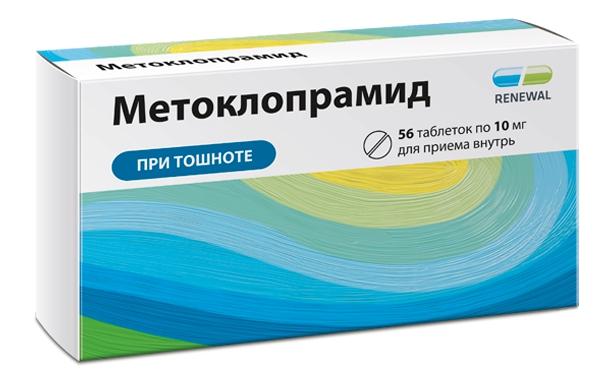 Метоклопрамид таблетки 10 мг 56 шт.