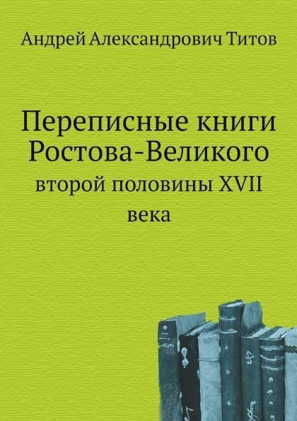 Переписные книги Ростова-Великого, Второй половины Xvii Века