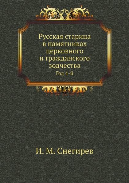 Русская Старина В памятниках Церковного и Гражданского Зодчества, Год 4-Й