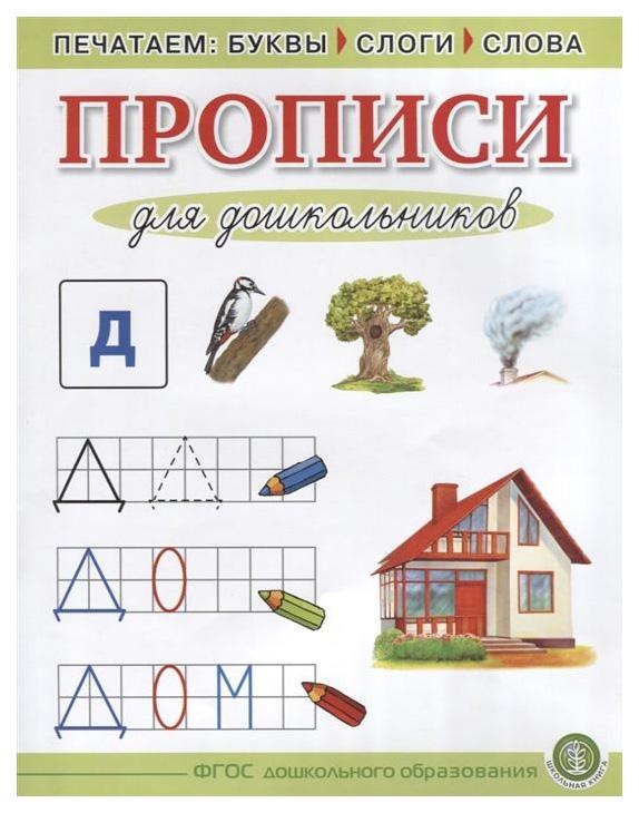 Прописи для Дошкольников, печатаем Буквы, Слоги, Слова, Умк (Фгос До)
