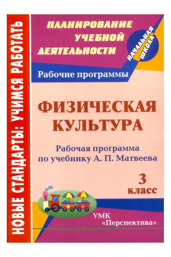 Патрикеев, Рабочая программа по Учеб, А.П, Матвеева, Физич, культура, 3 кл, Умк перспектив