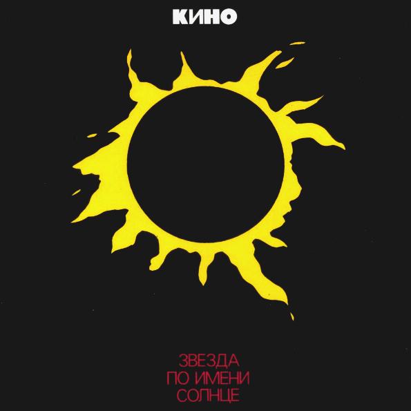 Кино Звезда По Имени Солнце (LP)