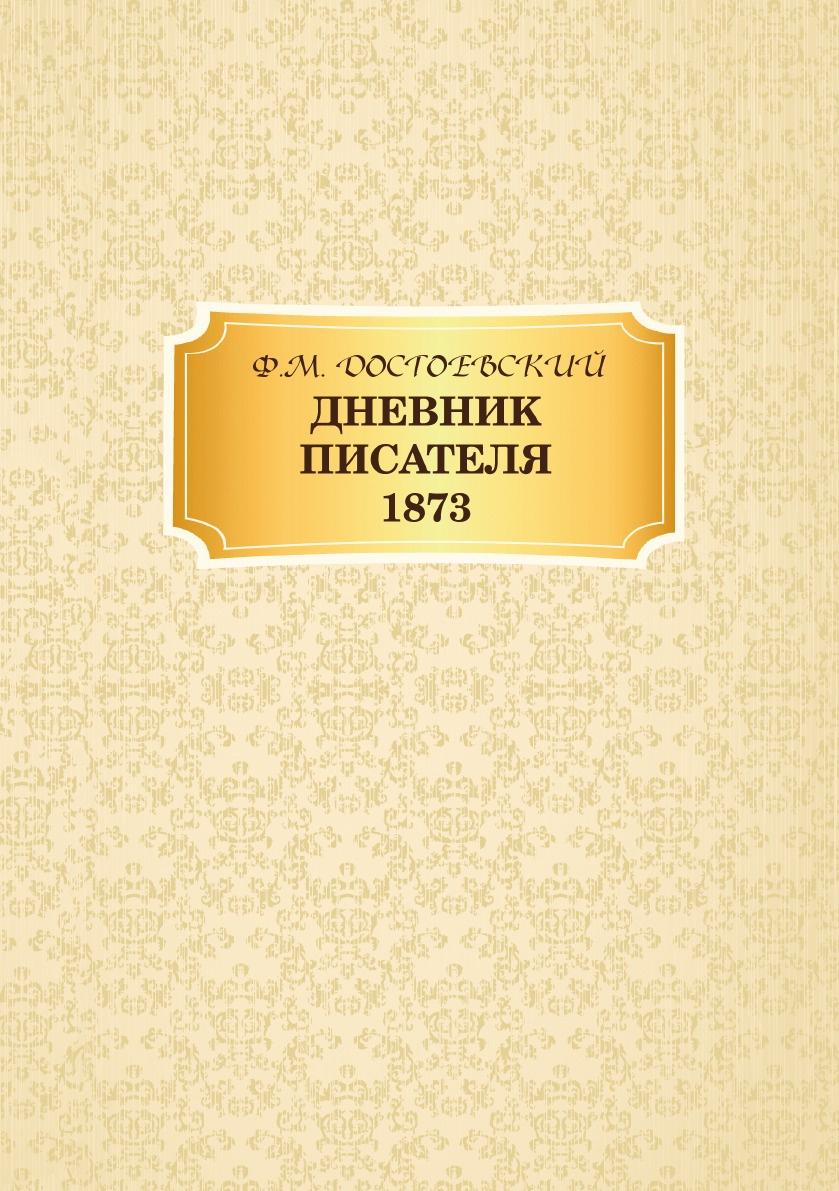 Дневник Писателя 1873
