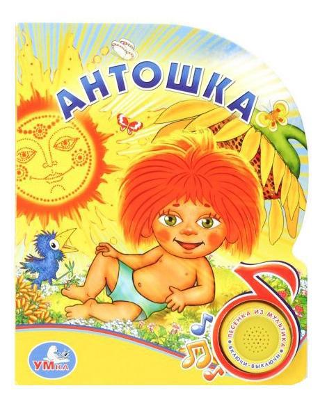 Купить Книжка-игрушка Умка Союзмультфильм. Антошка 160960, Книги по обучению и развитию детей
