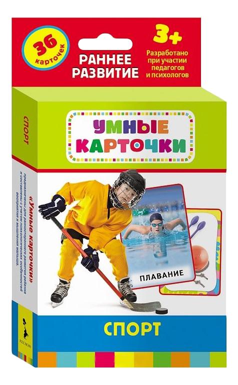 Развивающая игрушка Росмэн Спорт