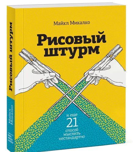 Купить Микалко М, Рисовый Штурм и Ещё 21 Способ Мыслить Нестандартно, NoBrand, Книги по обучению и развитию детей