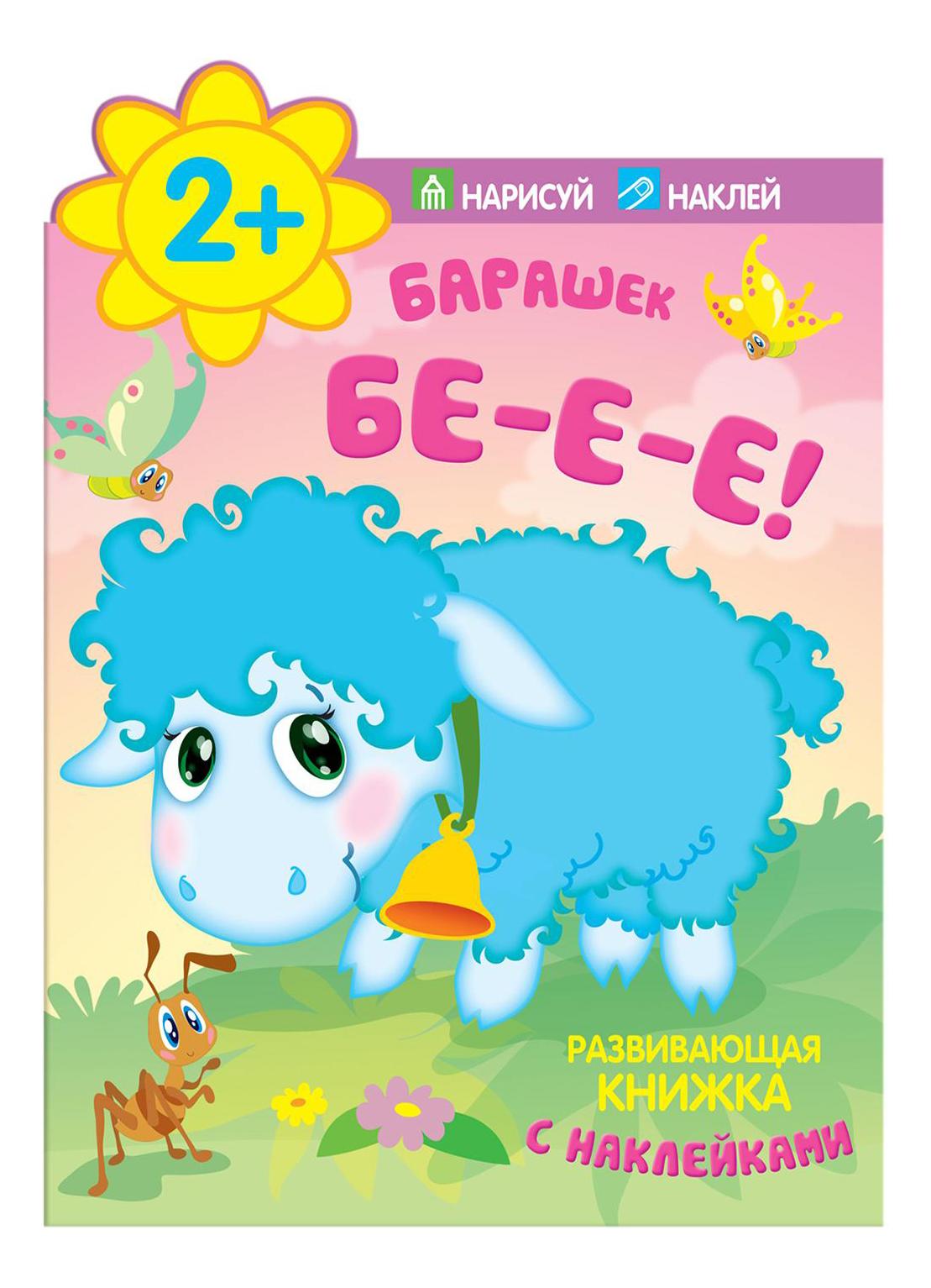 Купить Книжка с наклейками Мозаика-Синтез Барашек, Бе-е-е! Развивающая книжка с наклейками, 2+, Книги по обучению и развитию детей
