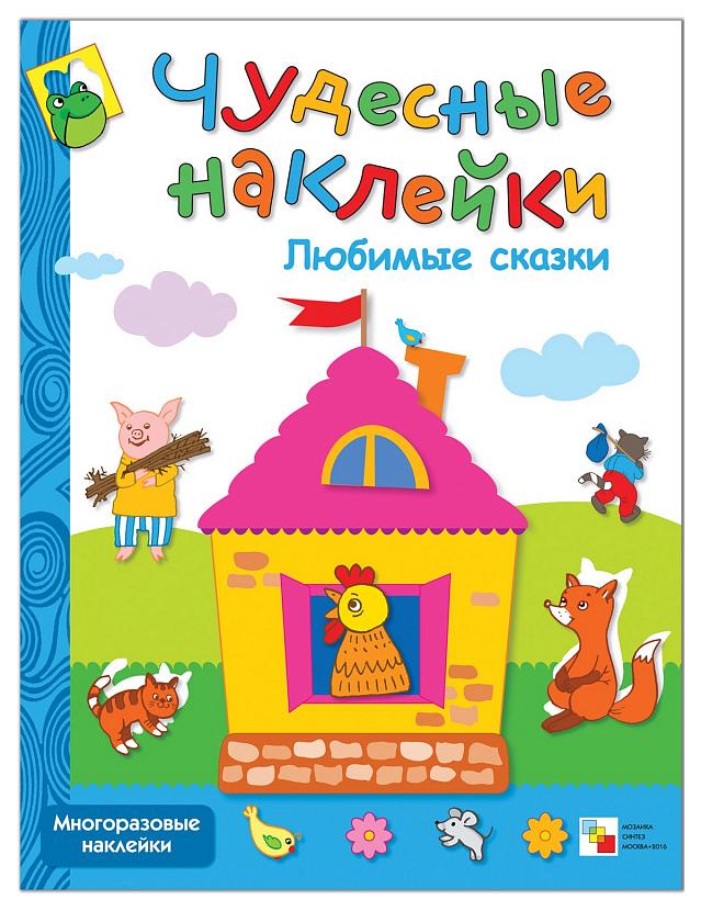 Купить Любимые сказки, Книга С наклейками Мозаика-Синтез Чудесные наклейки любимые Сказки, Книжки с наклейками