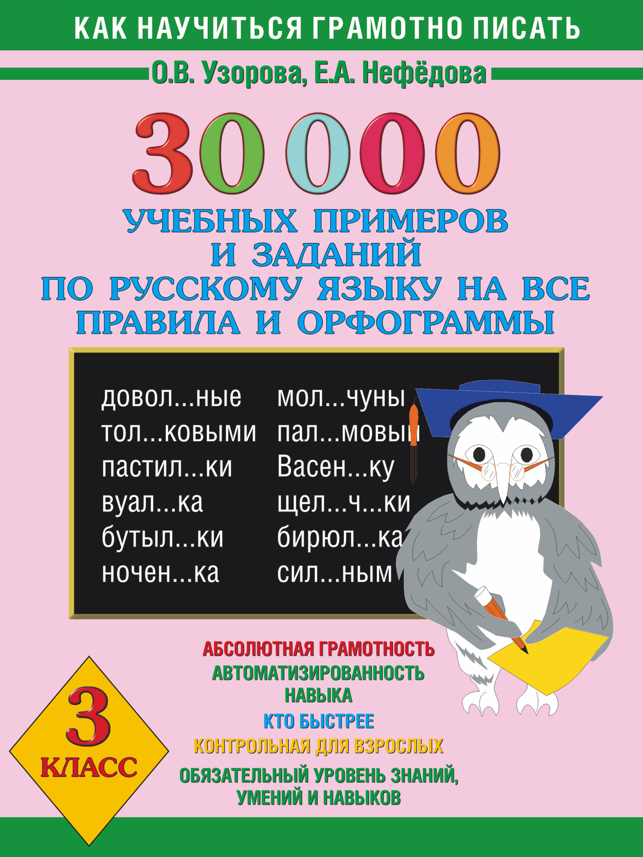 Учебных примеров и Заданий по Русскому Языку на все правила и Орфограммы, 3 класс
