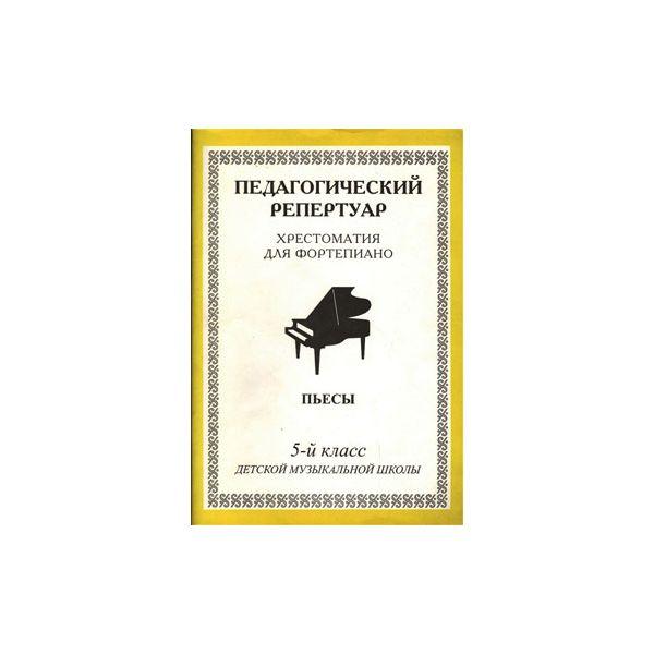 Педагогический Репертуар. Хрестоматия для Фортепиано. 5-Й класс Детской Музыкальной Школы.