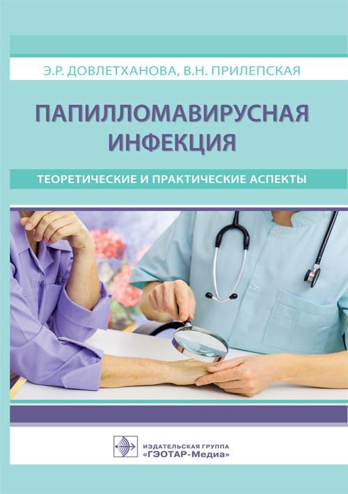 Папилломавирусная Инфекция. теоретические и практические Аспекты