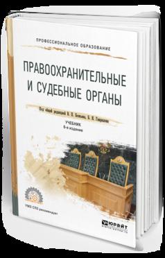 Правоохранительные и Судебные Органы 6-е Изд. пер. и Доп.. Учебник для СПО