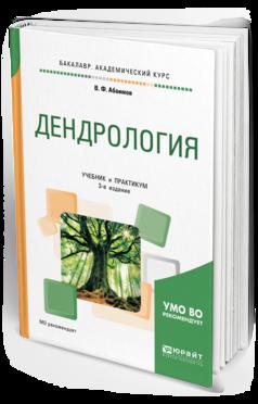Дендрология 3-е Изд. Испр. и Доп.. Учебник и практикум для Академического Бакалавриата