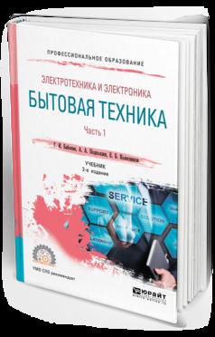 Электротехника и Электроника: Бытовая техника. В 2 Ч. Ч.1 2-е Изд. пер. и Доп..