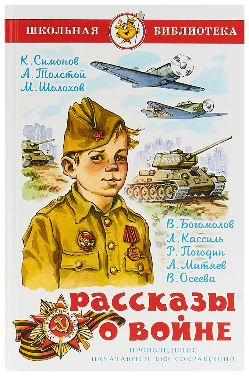 Картинка о рассказе о войне