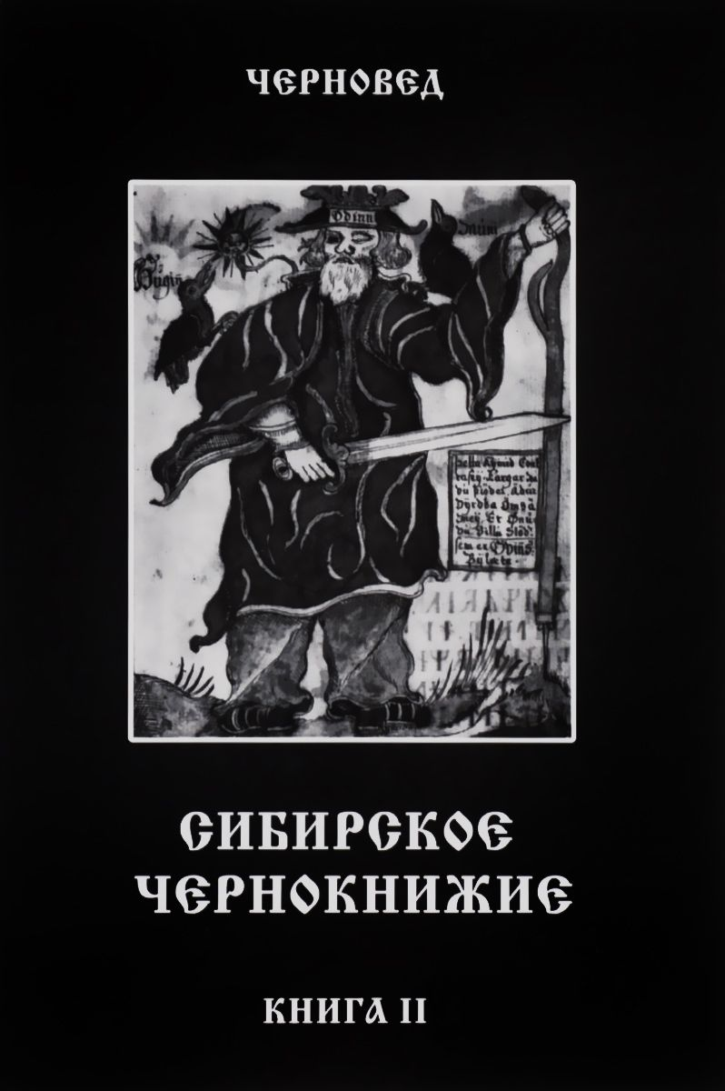 Сибирское Чернокнижие. Книга 2 фото