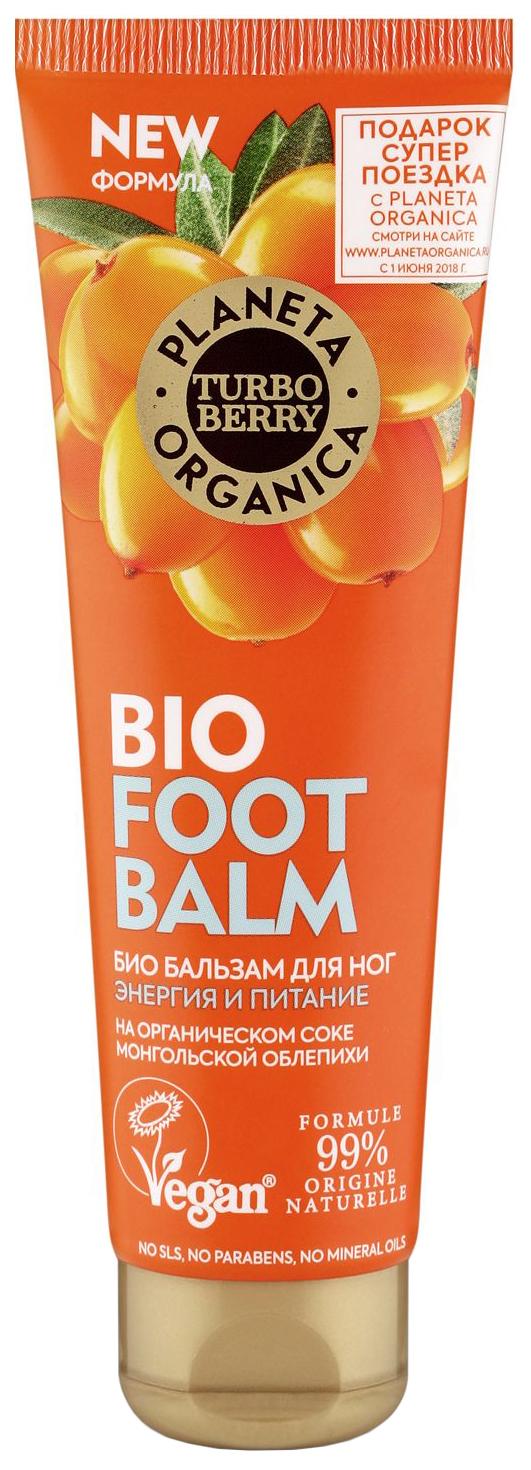Био-бальзам для ног Planeta Organica Turbo Berry Энергия и Питание. Облепиха, 75 мл