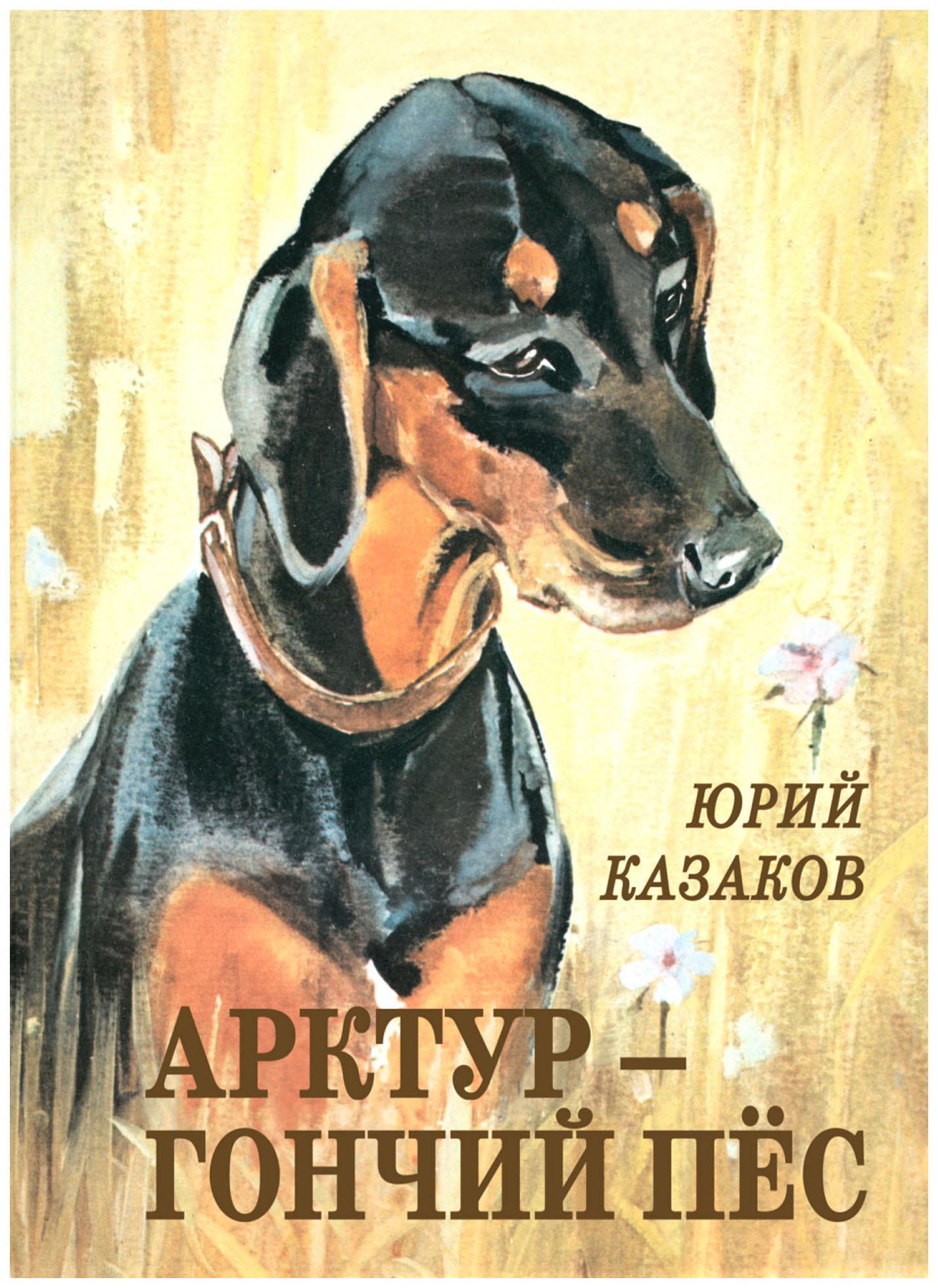 Книга Энас-Книга казаков Юрий Арктур - Гончий пес фото
