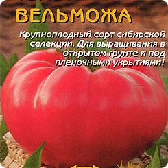 Семена Томат Вельможа, 20 шт, Плазмас
