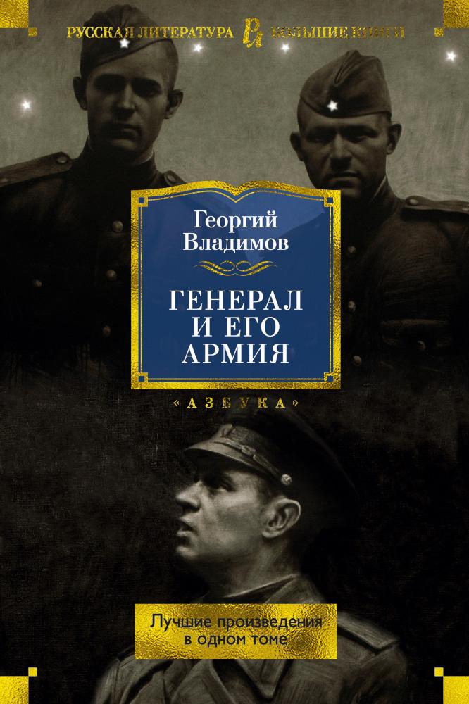 Генерал и Его Армия, лучшие произведения В Одном томе