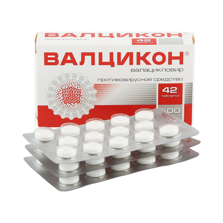 Валцикон таблетки, покрытые пленочной оболочкой 500