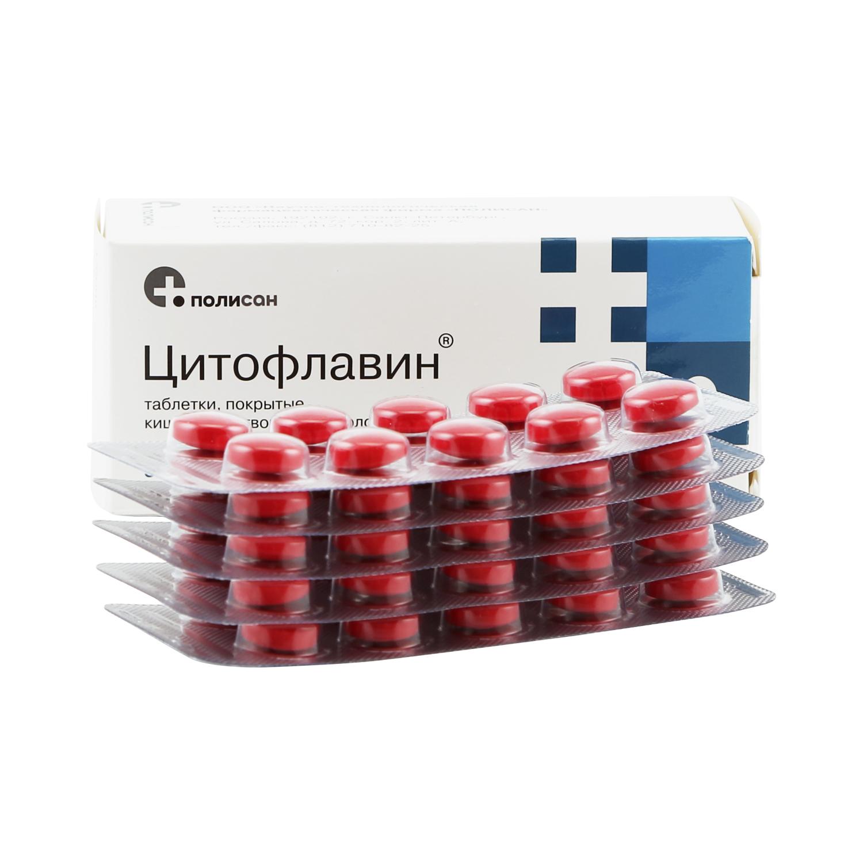 Цитофлавин таблетки кишечнораств. 50 шт.