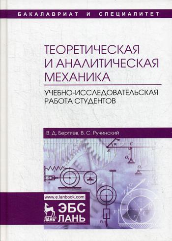 Книга теоретическая и Аналитическая Механика