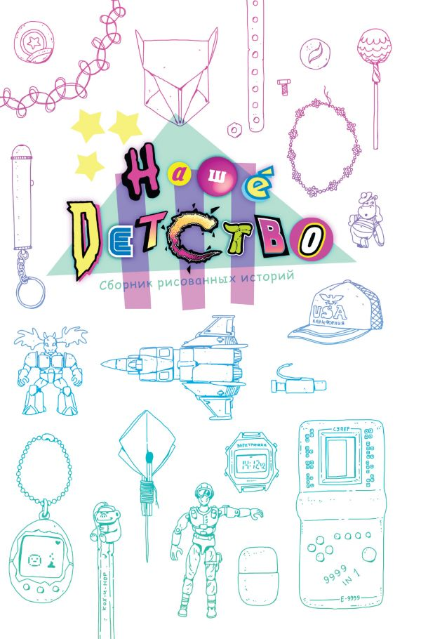 Комикс Наше детство (белая) Обложка Артема Бизяева
