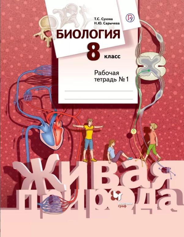 Биология, 8 Класс, Рабочая тетрадь №1