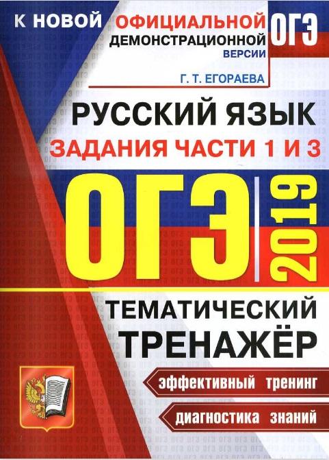 Огэ 2019. Русский Язык. тематический тренажер. Задания Части 1 и 3