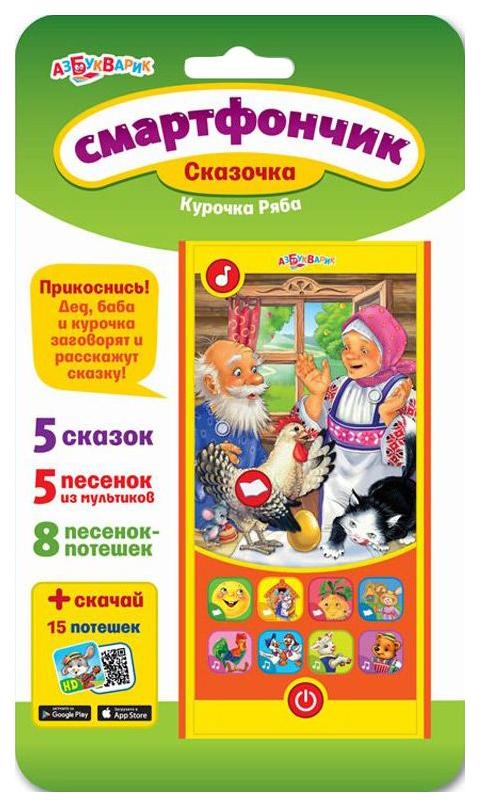 Купить Смартфончик Курочка Ряба 112-0 Азбукварик, Детские гаджеты