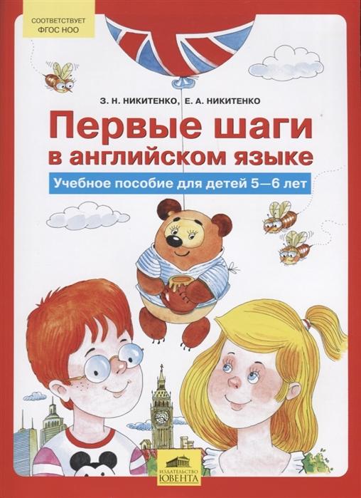 Никитенко, первые Шаги В Английском Языке, Учебное пособие для Детей 5-6 лет (6+)