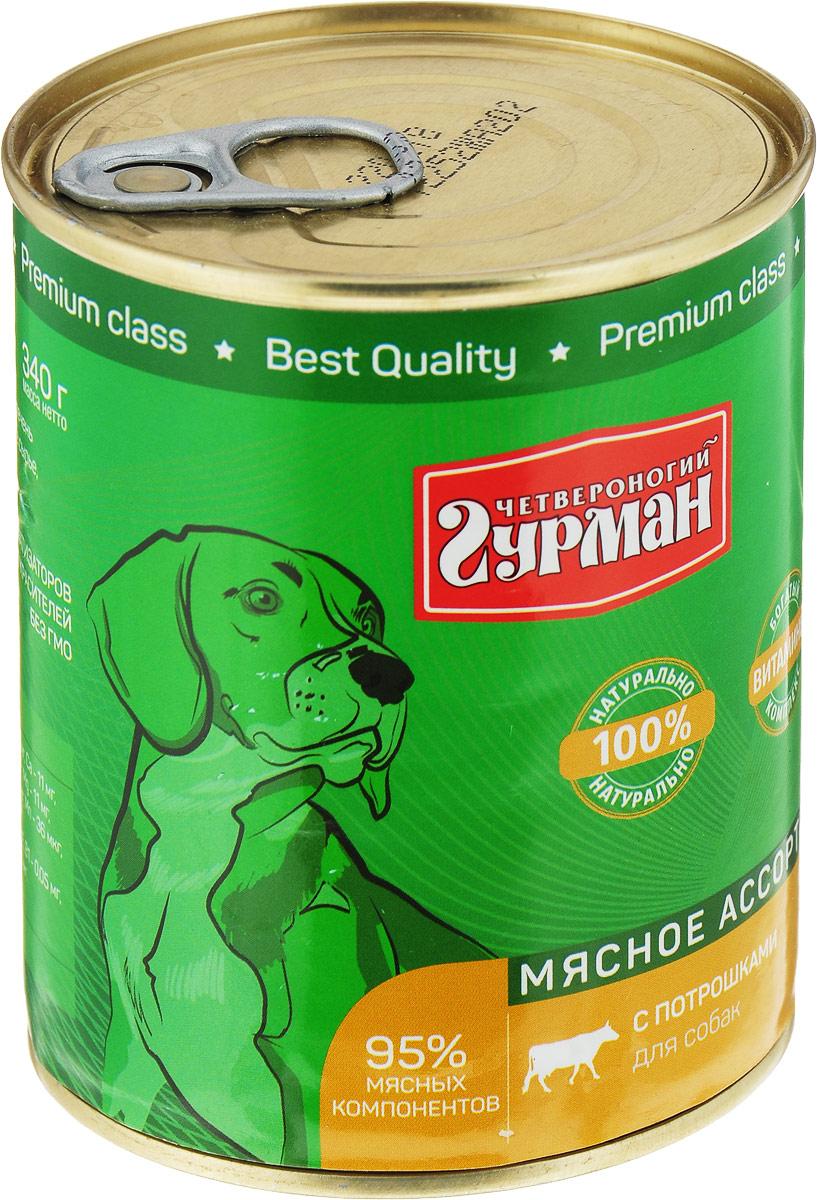 Консервы для собак Четвероногий Гурман Мясное ассорти, потрошки, 340г фото