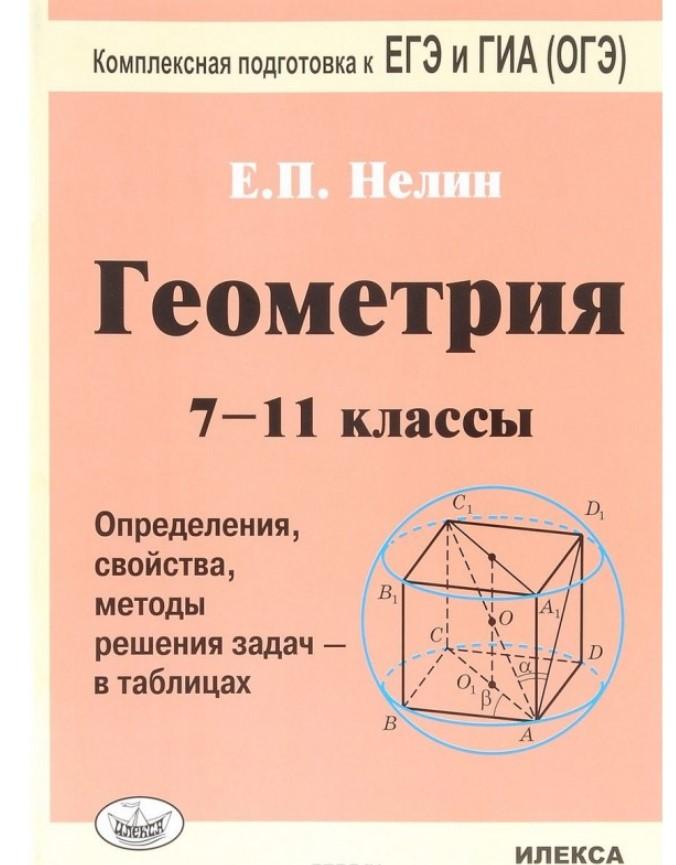 Нелин, Геометрия, 7-11 кл, В таблицах, подготовка к Егэ и Гиа (Огэ)