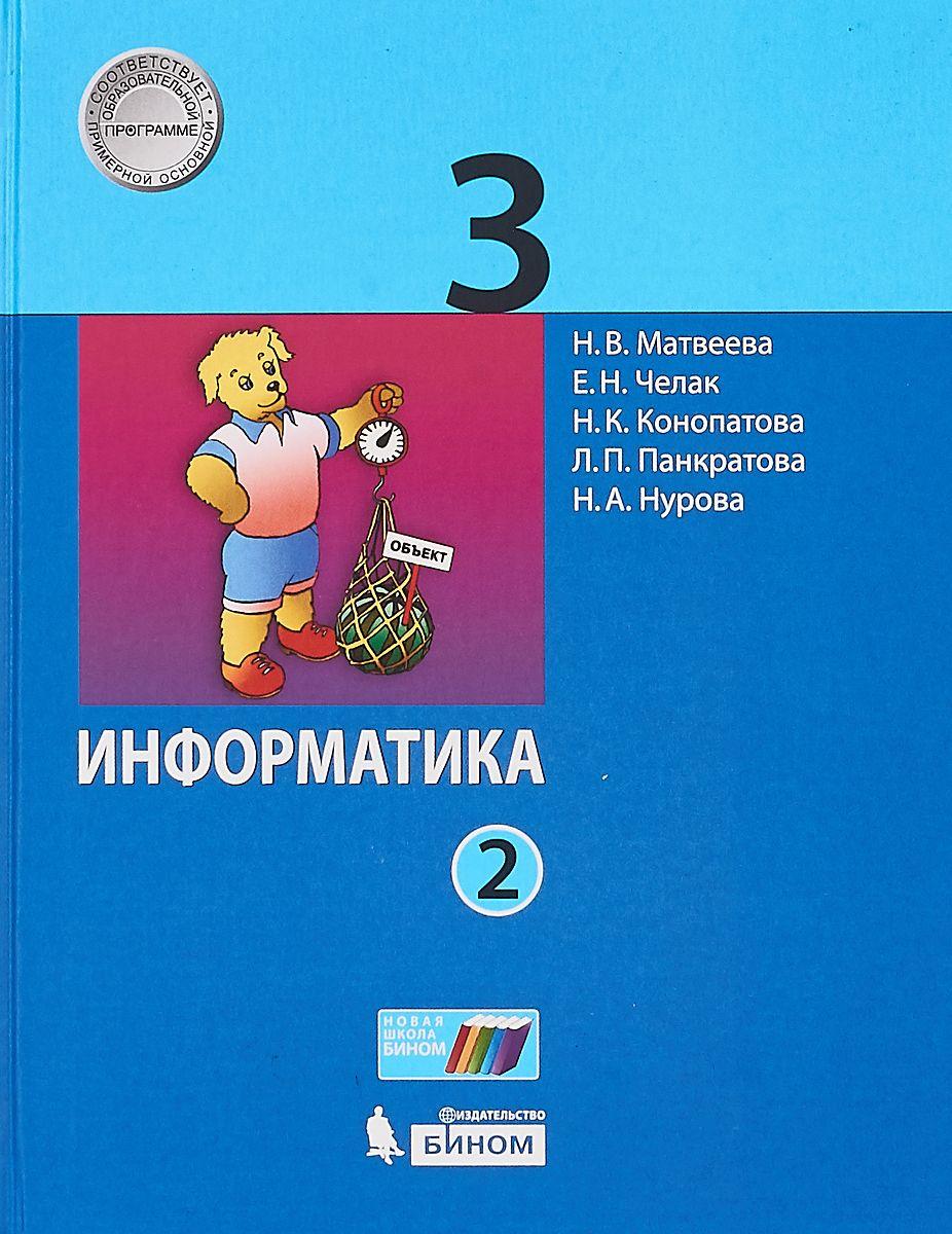 Матвеева, Информатика, 3 класс В 2-Х Частях, Ч.2, Учебник (Фгос)